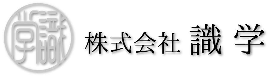 株式会社識学